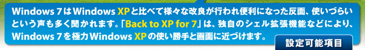 Back to XP for 7