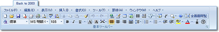 MS Word 2007 + Back to 2003